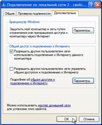 2 компьютера интернет программа
