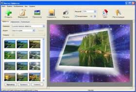 На программу создания эффектов для фотографии
